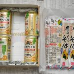 長野の友達から小包が届いてうれしかった