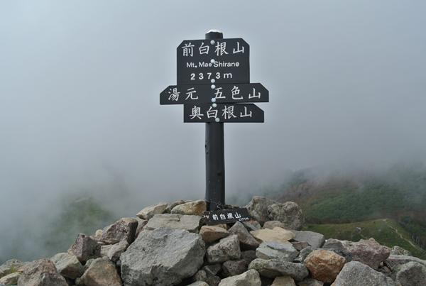 2016年9月3日の栃木県日光の前白根山登る その5前白根山