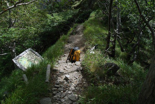 2016年9月3日の栃木県日光の前白根山登る その7五色山と下山