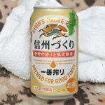 長野さんビールありがとう、おいしかったよ