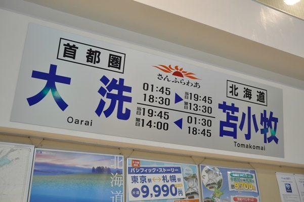 2016北海道東北放浪6泊7日旅 その2大洗フェリーターミナルと出港2016年9月16日
