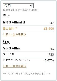 2016%e5%b9%b410%e6%9c%88amazon