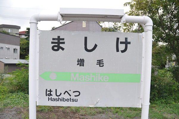 2016北海道東北放浪6泊7日旅 その6留萌本線で増毛へ2016年9月18日