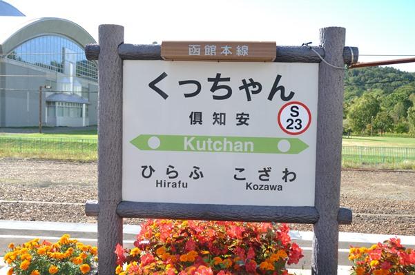 2016北海道東北放浪6泊7日旅 その12深川から倶知安へ2016年9月19日