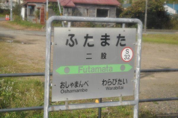 2016北海道東北放浪6泊7日旅 その15比羅夫から長万部函館本線2016年9月20日