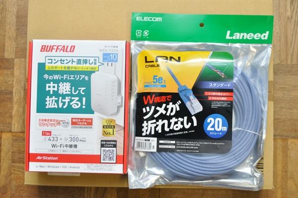 欲しかった中継機と20mのLANケーブルをamazonで買う
