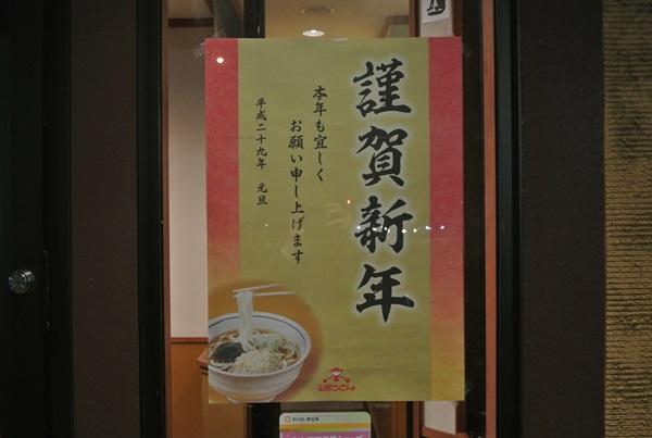 2017年1月2日3日の山田うどんと年賀状書き
