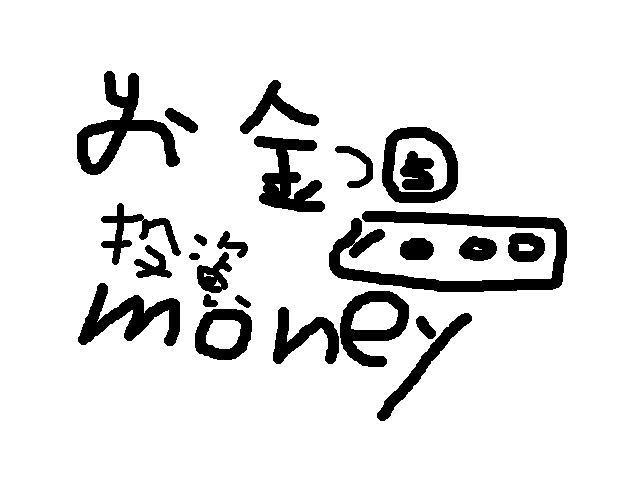 お金は育てる物だというのが最近分かってきた