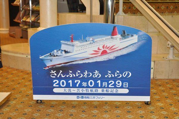 2017北海道好きなら冬に行かないとの5泊6日旅 その3大洗港から出港2017年1月29日