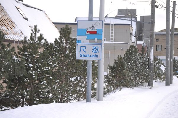 2017北海道好きなら冬に行かないとの5泊6日旅 その11冬の礼文島のフェリーターミナルまで歩く2017年1月31日