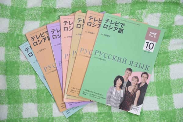 探していたNHKテレビでロシア語の本がみつかって本当によかった