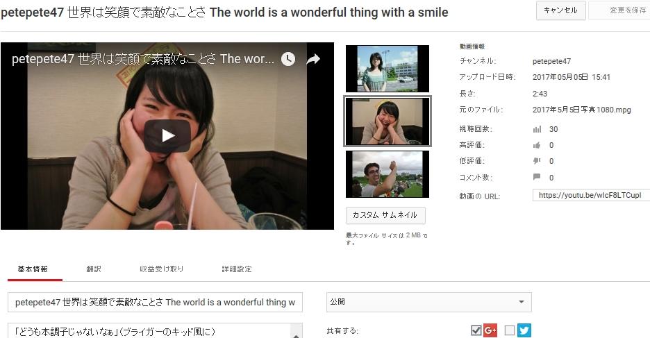 世界は笑顔で素敵なことさ