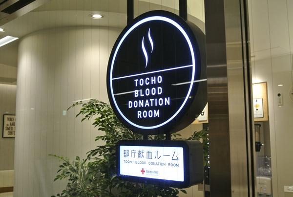 大好きな都庁献血ルームに久しぶりに行けて良かった