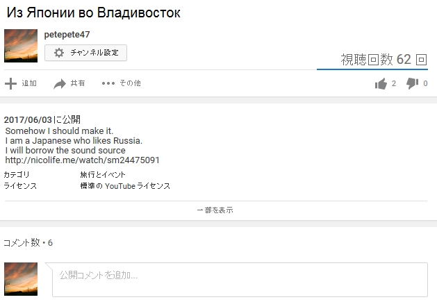 ロシア語での動画を上げたら、ロシアの方からの反応が良くて良かった