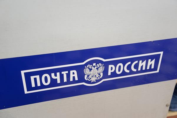ロシア郵便局から手紙を出して届くのに2週間掛かった