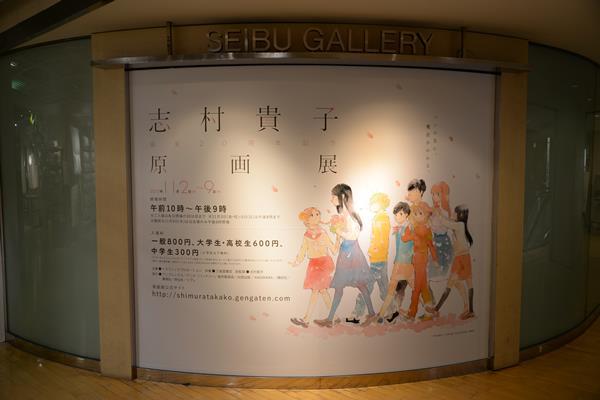 志村貴子原画展とサハリンロシア語留学の友達に会いに行った